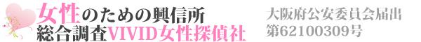 浮気調査を奈良でお探しなら女性だけの探偵興信所